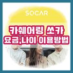 카쉐어링 쏘카 나이제한 및 이용방법, 요금 총정리!