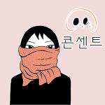추천 웹툰 19년 뽀삐 마영신 작가님의 <콘센트> 이것이 진짜 '어른'만화