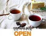 """[오픈] 치즈케이크 전문점 C27, """"인천 차이나타운점"""" 오픈"""