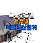 건축물, 건축법의 적용대상 범위 부동산 공법