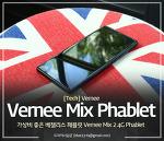 18:9 화면비의 저가형 베젤리스 스마트폰 Vernee Mix2