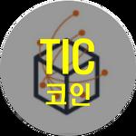 TIC 코인이란 무엇입니까