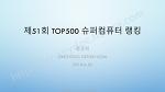 제 51회 TOP500 슈퍼컴퓨터 랭킹 이야기 (2018/06)