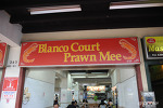 [Singapore] 새우국수는 이곳, Blanco Court Prawn Mee