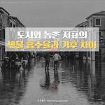 (카드뉴스)농촌과 도시의 빗물흡수율 차이