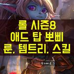 롤 시즌8 탑 뽀삐 룬, 템트리, 스킬트리(feat. 애드)