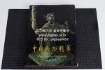 X149. 중고책 -중국 문물에 관한 도록- 1.8kg