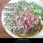 [이태원 맛집] 쌀국수가 맛있는 베트남 음식점 - 꾸잉(Quynh)