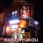 의외로 맛있는 구마모토 돈코츠라멘 | 코쿠류코 신시가이점