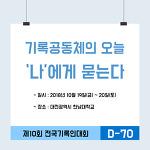 [D-70] 제10회 전국기록인대회 일시·장소·주제 안내