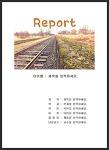 기차길 이미지를 활용한 무료 레포트표지