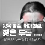 일자목 두통 통증 근본적인 치료