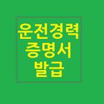 민원24 운전경력증명서 발급 무료 방법안내