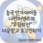 """중국 인기 아이돌 나인퍼센트의 """"무림외전"""" 다운받고 로그인하기"""