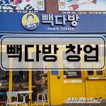 [성북구/커피] 빽다방 양도양수 [창업비용 1.5억/월순익 550만]