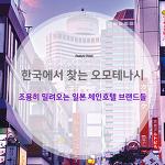 호텔앤레스토랑 - 한국에서 찾는 오모테나시, 조용히 밀려오는 일본 체인호텔 브랜드들