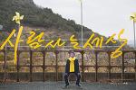 김해 봉하마을과 화포천