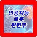 인공지능 로봇 관련주 및 대장주 총정리!