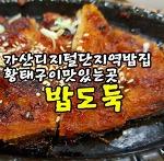 가산디지털단지역밥집 황태구이 맛잇는곳 밥도둑