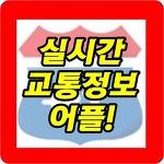 실시간 교통정보 서비스로 빠른길 찾기 어플 소개!
