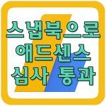 스냅북으로 애드센스 심사 통과하는 방법 2탄