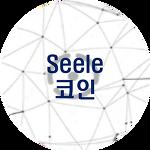 Seele 코인이란 무엇입니까