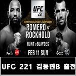 로메로 락홀드 UFC 221 생중계 TV시청 프로모션 김동현B 출전