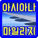 아시아나 마일리지 사용 보너스항공권 공제 마일
