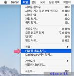 맥북(Mac OS) 사파리(Safari) 페이지 PDF 로 저장하는 방법