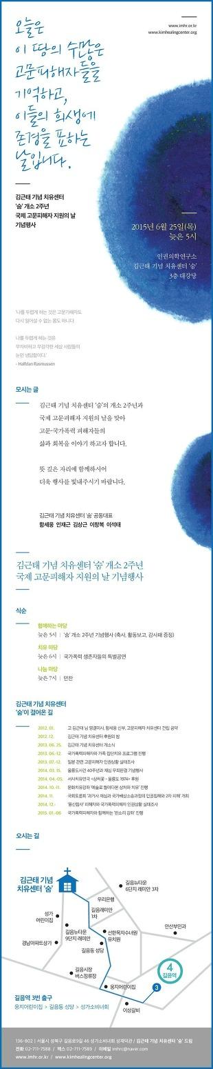 김근태 기념 치유센터 '숨' 개소 2주년, 2015 국제 고문피해자 지원의 날 기념행사(6.25 목 5시)에 초대합니다.