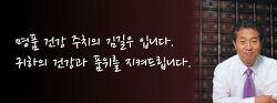 KBS TV 생방송 오늘, 건강닷컴; 직장인 스트레스(02.09.22).