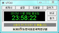 [유틸리티] UTCk 3.1 - 컴퓨터 표준시간 동기화(조정) 프로그램