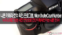 니콘 컷수 확인 프로그램,Nikon ShutterCount Number 2.0