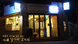 [성북동 카페 추천ㅣ카페 날아라 코끼리]따뜻한 공간과 깊은 커피가 있는 곳