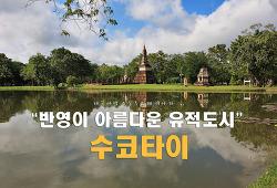 태국 여행기 #22 - 반영이 아름다운 유적도시,수코타이