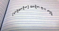 [바른태국어] 태국어 자음 어남악쏜 바른 쓰기 연습하기 #11강