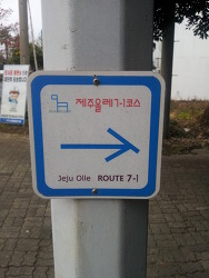 2012년 1월 제주도 정복기] 우기철에 볼 수 있는 엉또폭포! 15탄)