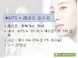 제인한방병원 여성의학과와 함께하는 겨울철 피부, 체중 관리(10.12.30).