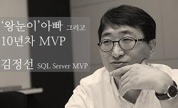 왕눈이 아빠, 10년차 MVP, 김정선 SQL Server MVP 를 만나다!