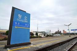 """[여행] 기차타고 떠난 가을여행 _ """"청소역"""" with 대전MBC"""