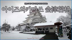 [일본 후쿠시마현 아이즈] 전통이 감도는 무사의 도시, 아이즈와카마쓰 會津若松 /하늘연못의 일본 소도시여행기