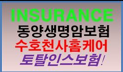 동양생명 암보험 수호천사홈케어암보험