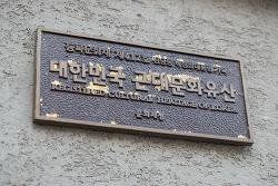 서울 한복판에 박정희 기념공원? 직접 가보니..