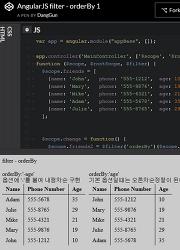 [AgularJS 1.x] 필터 종류 (2/3) - 오더바이(OrberBy) 필터