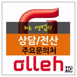 KT 영업시 상담 및 전산 주요 문의처-번호이동 중립기관, 서울보증보험사 등