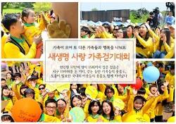 장길자 회장님의 국제위러브유운동본부 가정의 달 5월!! 함께해요
