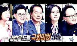 [tv이야기] 자유한국당 무도 방송금지 신청. 참 사람은 안바뀌어요