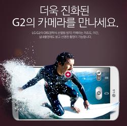 친절한 LG G2 리뷰(3) - OIS의 힘. G2의 카메라 리뷰