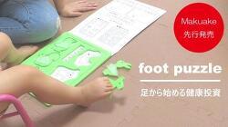 발가락 퍼즐 (foot puzzle)