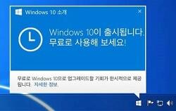윈도우 10 무료 업그레이드 종료를 앞둔 팁